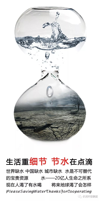 世界水日,保护水资源亚博体育竞彩下载亚博足球app官网正在行动!