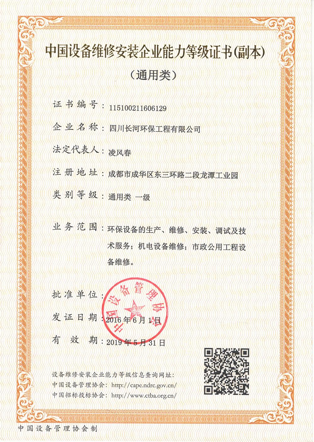 20190531中国设备维修安装企业能力等级证书(副本)通用类