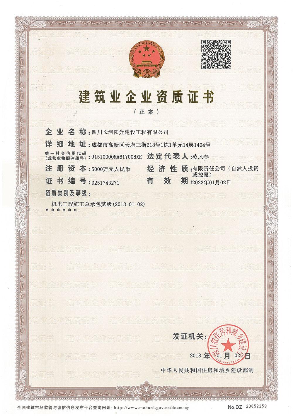 20210815二级资质证书(正本)