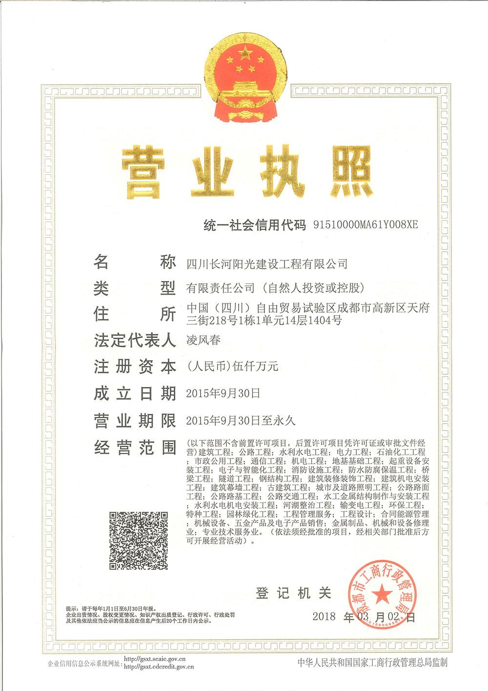 亚博体育竞彩下载阳光营业执照(正本)