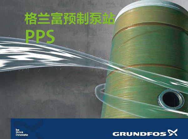 格兰富PPS预制亚博体育app官方下载地址
