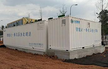 一体化污水处理站